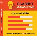 การตลาดคลาสสิก Classic Marketing