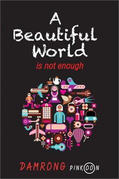 A Beautiful World is not enough เหตุผลที