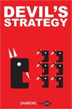 Devil's Strategy ปีศาจกลยุทธ์