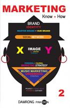 MARKETING Know How Marketing 9องรู้