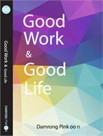 Good Work Good Life