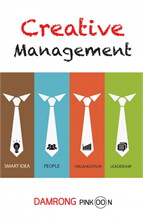 Creative Management เกาจัดการ