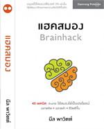 แฮกสมอง Brainhack