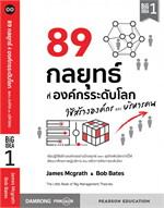 89 กลยุทธ์ที่องค์กรระดับโลกใช้สร้างฯ