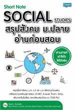 Short Note SOCIAL STUDIES สังคม ม.ปลาย