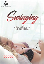 Swinging ผัวเพื่อน