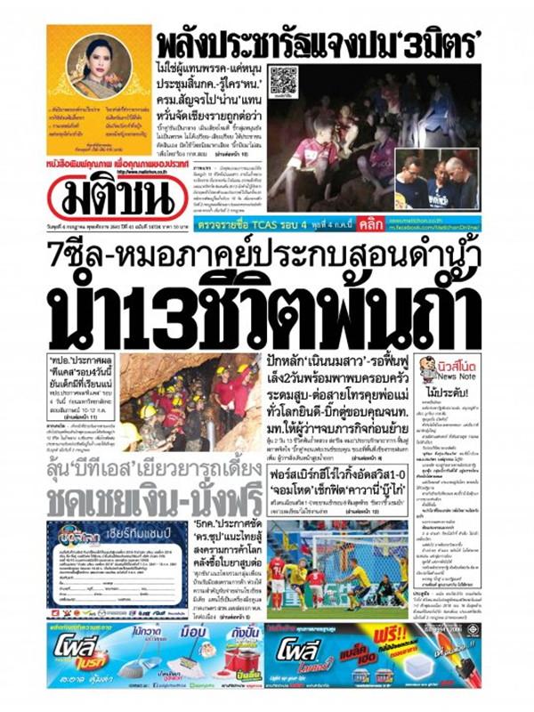 หนังสือพิมพ์มติชน วันที่ 4 กรกฎาคม 2561