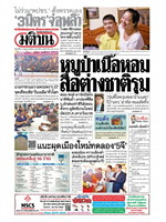 หนังสือพิมพ์มติชน วันที่ 21 กรกฎาคม 2561