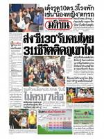 หนังสือพิมพ์มติชน วันที่ 31 กรกฎาคม 2561