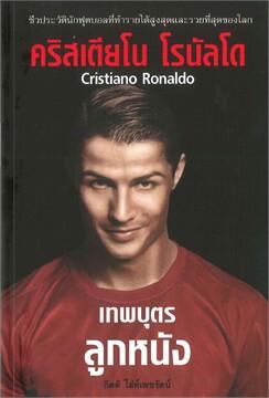 คริสเตียโน โรนัลโด Cristiano Ronaldo เทพบุตรลูกหนัง