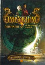 Impyrium อิมพีเรียมมหาศึกอาณาจักรเวทมนตร์