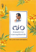 ๗๐ คำสอนพระราชาทวยราษฎร์น้อมรำลึก WE LOVE KING BHUMIBOL