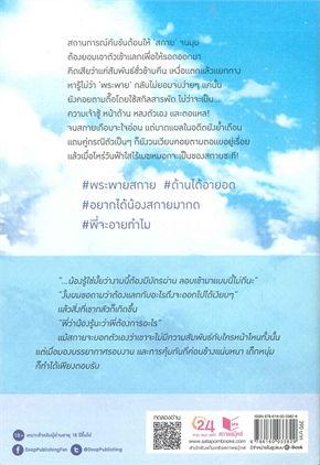 Love Sky พระพายหมายฟ้า