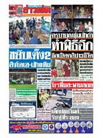 นสพ.ข่าวสด วันที่ 5 กรกฎาคม 2561