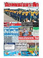 นสพ.ข่าวสด วันที่ 13 กรกฎาคม 2561