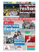 นสพ.ข่าวสด วันที่ 22 กรกฎาคม 2561