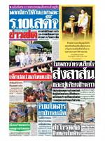 นสพ.ข่าวสด วันที่ 28 กรกฎาคม 2561