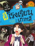 เรื่องผี ๆ รอบโลก : ผีโรงเรียนเกาหลี
