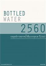 กลยุทธ์การตลาดน้ำดื่มบรรจุขวด ปี2560