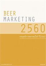กลยุทธ์การตลาดเบียร์ ปี2560