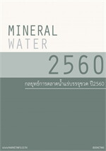 กลยุทธ์การตลาดน้ำแร่บรรจุขวด ปี2560