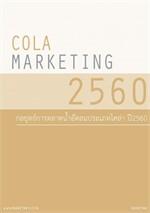 กลยุทธ์การตลาดน้ำอัดลมเฉพาะโคล่า ปี2560