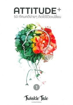 ATTITUDE+ 50 ทัศนคติง่ายๆ คิดได้ชีวิตเปลี่ยน เล่ม 1