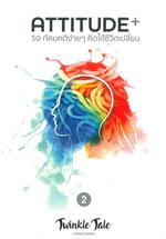 ATTITUDE+ 50 ทัศนคติง่ายๆ คิดได้ชีวิตเปลี่ยน เล่ม 2