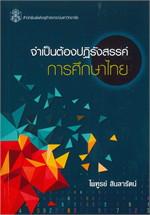 จำเป็นต้องปฏิรังสรรค์ การศึกษาไทย