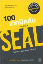 100 เทคนิคลับของหน่วย SEAL (ฉบับที่ต้องรอดในทุกสถานการณ์)
