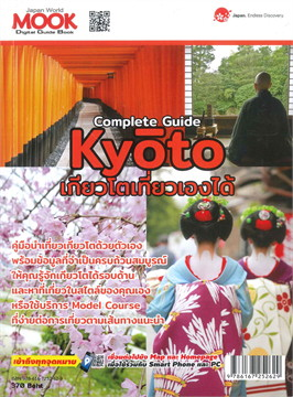 Complete Guide Kyoto เกียวโตเที่ยวเองได้