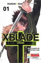 XBLADE + -CROSS- เล่ม 1