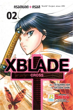 XBLADE + -CROSS- เล่ม 2