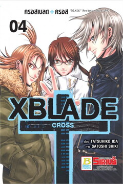XBLADE + -CROSS- เล่ม 4