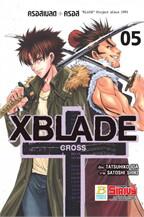 XBLADE + -CROSS- เล่ม 5