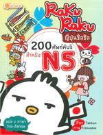 Raku Raku ญี่ปุ่นชิลชิล 200 ศัพท์คันจิสำหรับ N 5