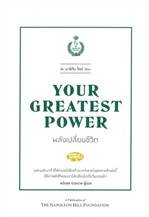 Your Greatest Power : พลังเปลี่ยนชีวิต