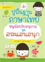 ปูพื้นฐานภาษาไทยหนูน้อยวัยอนุบาล : ชุด สระแสนสนุก (4+) พิมพ์ครั้งที่ 2