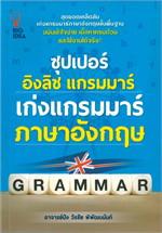 ซุปเปอร์ อิงลิช แกรมมาร์ เก่งแกรมมาร์ภาษาอังกฤษ