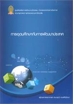 การอุดมศึกษากับการพัฒนาประเทศ