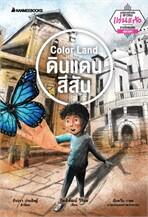 Color Land ดินแดนสีสัน ชุด รางวัลวรรณกรร