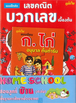 ชุด HOME SCHOOL