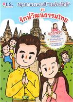 สมุดระบายสี (ออเจ้าเด็กดีช) : ชุด รักษ์วัฒนธรรมไทย