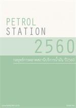 กลยุทธ์การตลาดสถานีบริการน้ำมัน ปี2560