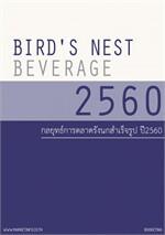 กลยุทธ์การตลาดรังนกแท้สำเร็จรูป ปี2560