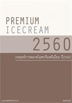 กลยุทธ์การตลาดไอศกรีมพรีเมี่ยม ปี2560