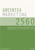 กลยุทธ์การตลาดชาเขียวพร้อมดื่ม ปี2560