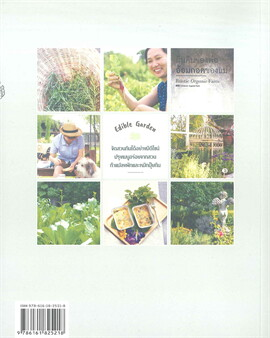 Edible Garden สวนสวยกินได้