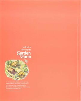 Garden & Farm Vol. 13 กลับบ้านไปทำเกษตร