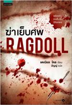 ฆ่าเย็บศพ (RAGDOLL)